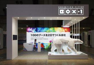 JAPAN SHOP 2015|ボックス・ワン