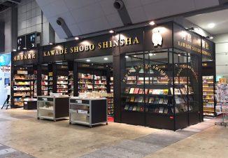 東京国際ブックフェア|河出書房新社