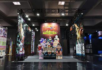 京都国際マンガ・アニメフェア|集英社