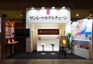 ツーリズムEXPOジャパン|サンルートホテルチェーン