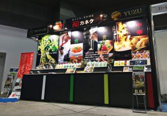 ジャパン・インターナショナル・シーフードショー|カネク